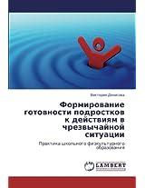 Formirovanie Gotovnosti Podrostkov K Deystviyam V Chrezvychaynoy Situatsii