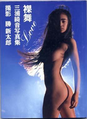 裸舞(Love)―三浦綺音写真集