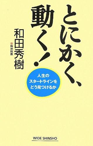 とにかく動く 和田秀樹