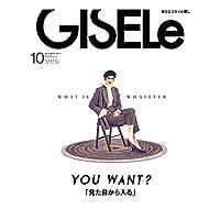 GISELe 2017年10月号 小さい表紙画像