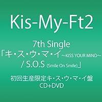 キ・ス・ウ・マ・イ ~KISS YOUR MIND~ / S.O.S (Smile On Smile)