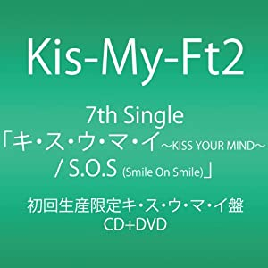 Kis-My-Ft2 キ・ス・ウ・マ・イKISS_YOUR_MIND