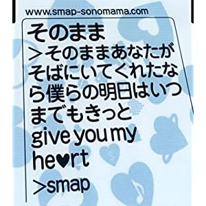 SMAP White_Message