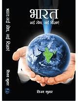 Bharat: Nai Soch Nayee Dishayen