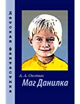 Danilka, the Sorcerer (Russian Edition)