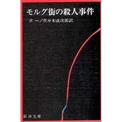 モルグ街の殺人事件 (新潮文庫)