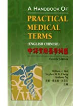 A Handbook of Practical Medical Terms (English Chinese)