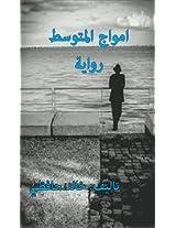 Amwaj Al-mutawasset: Novel