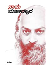 Naanu Mahadwara