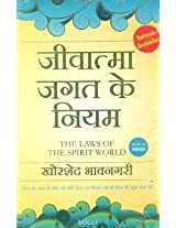 The Laws of the Spirit World (Now In Hindi)