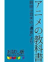 Anime No Kyokasyo Otameshi Ban: Okada Toshio No Yuigon Yori
