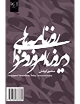 Newspapers Yesterday, Today & Tomorrow: Rooznameh-Haye Dirooz, Emrooz Va Farda (Adabiyat-I Farsi, Namayish Namah)