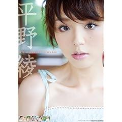平野綾 2011年 カレンダー