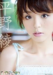 平野綾 2011年