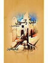 Naqb Rasyool