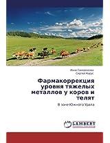 Farmakorrektsiya urovnya tyazhelykh metallov u korov i telyat: V zone Yuzhnogo Urala