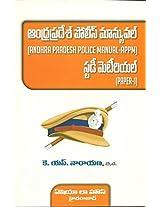 A.P. Police Manual - Paper 1 Study Material (Telugu)
