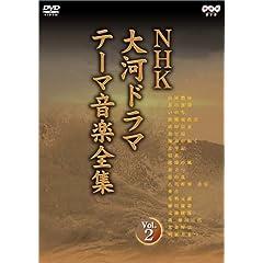 : NHK大河ドラマ テーマ音楽全集 Vol.2
