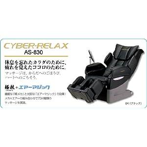 【クリックでお店のこの商品のページへ】フジ医療器 サイバーリラックス CYBER-RELAX AS-830(BK)