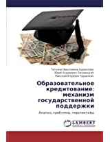 Obrazovatel'noe Kreditovanie: Mekhanizm Gosudarstvennoy Podderzhki