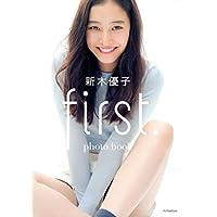 新木優子 first. 小さい表紙画像