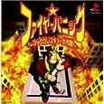 ファイヤーパニック ~マックのレスキュー大作戦~ ソニー・コンピュータエンタテインメント (Video Game1998) (PlayStation)