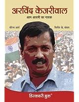 Arvind Kejriwal: Aam Aadmi Ka Nayak (Hindi)