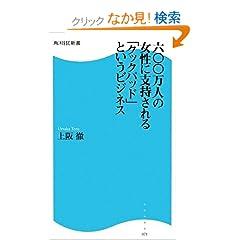 600万人の女性に支持されるクックパッドというビジネス (角川SSC新書)