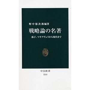 戦略論の名著 - 孫子、マキアヴェリから現代まで (中公新書 2215)