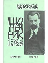 Shchodennyk / Tom Druhyi 1921-1925: Tom Druhyi 1921-1925