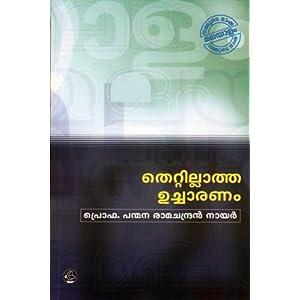Thettillaatha Uchaaranam