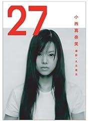小西真奈美写真集 「27」