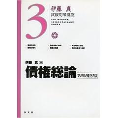 伊藤真試験対策講座3 債権総論 (単行本)