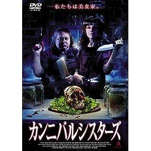 カンニバルシスターズ [DVD]