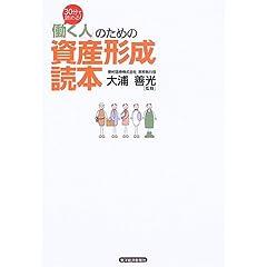30分で読める!資産形成読本 (単行本)