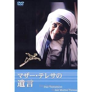 マザー・テレサの遺言の画像