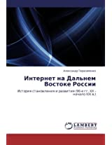 Internet na Dal'nem Vostoke Rossii: Istoriya stanovleniya i razvitiya (90-e gg. XX - nachalo XXI v.)