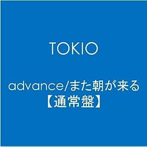 TOKIO Advance