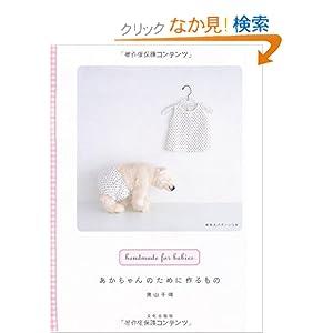 あかちゃんのために作るもの—handmade for babies
