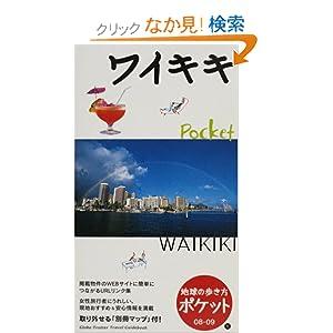 1 地球の歩き方 ポケット ワイキキ 2008~2009 (地球の歩き方ポケット)