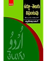 Urdu-Telugu Dictionary:  -