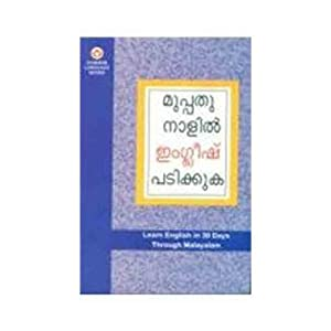 Learn English in 30 Days Through Malyalam (English and Malayalam Edition)