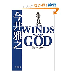 THE WINDS OF GOD -KAMIKAZE-の画像