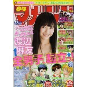 週刊少年マガジン 2012年3月14日号 NO.13