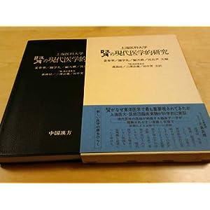 腎の現代医学的研究 (1985年)