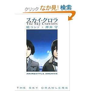 スカイ・クロラ The Sky Crawlersの画像