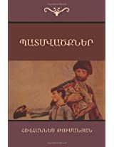 Tales by Hovhannes Tumanyan (Armenian Edition)
