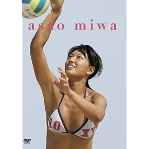 『浅尾美和ファーストDVD「asao miwa」』