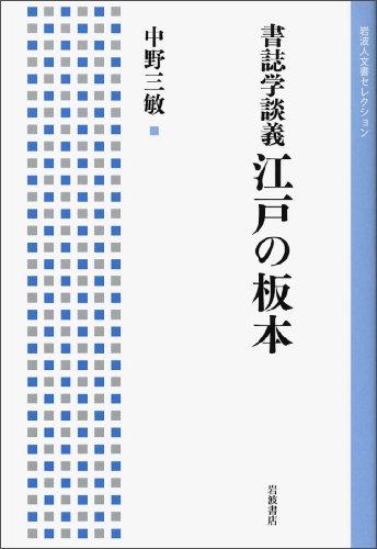 書誌学談義 江戸の板本 (岩波人文書セレクション)