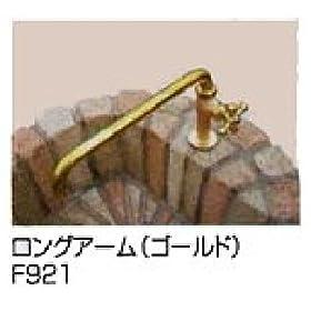 【クリックでお店のこの商品のページへ】【蛇口】コーン・リアルウッドスタンド用 ロングアーム(ゴールド)